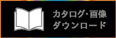 カタログ・画像ダウンロード