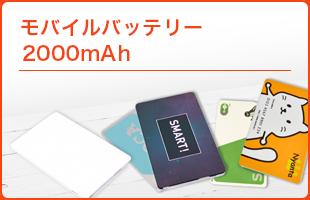 モバイルバッテリー 2000mAh