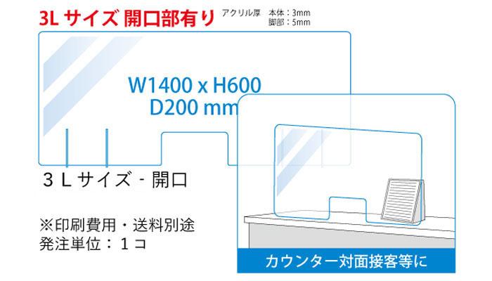 アクリルボード 3L開口サイズ