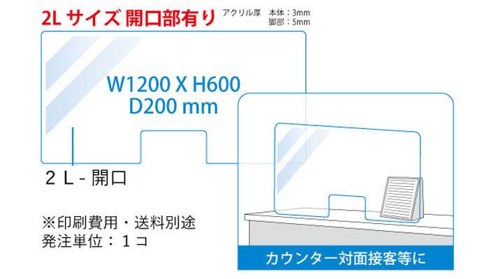 アクリルボード 2L開口サイズ