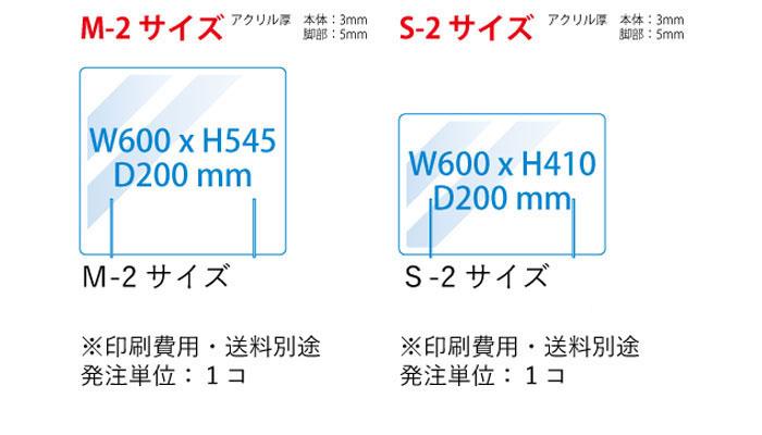 アクリルボード M-2サイズ S-2サイズ