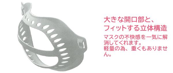 マスクサポーター