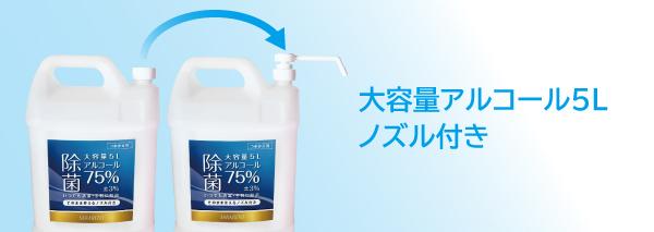 SARARITOアルコール5L・ノズル付き
