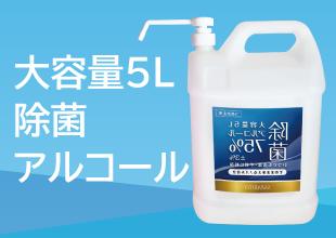 アルコール5000ml(5L)・ノズル付き