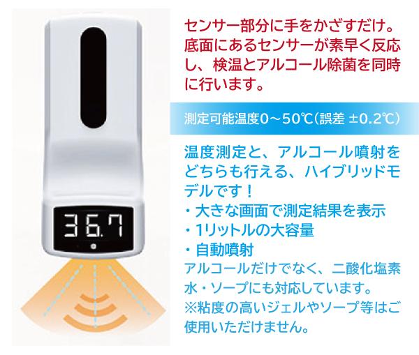 センサー式温度計・除菌ディスペンサー