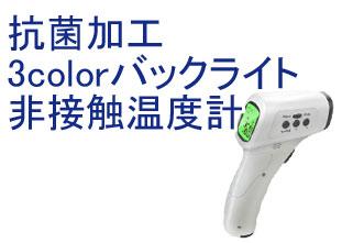 抗菌加工3colorバックライト非接触温度計