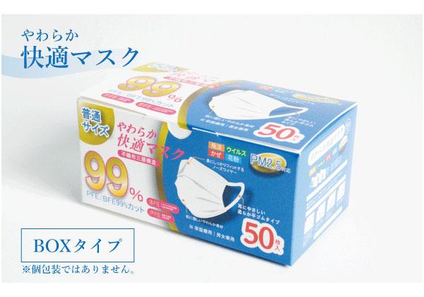 TSJ快適マスク 50枚BOX入り(レギュラー)