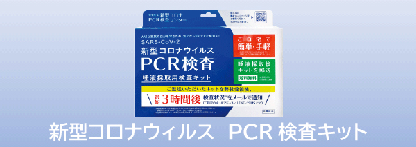 新型コロナウィルスPCR検査唾液採取用検査キット