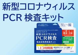 PCR検査唾液採取用検査キット