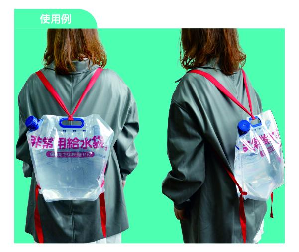 6L背負式給水バッグ