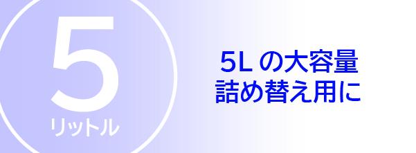 サンレットアルタイザー タフテナー5L