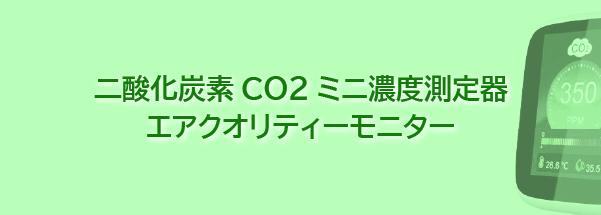 CO2ミニ濃度測定器 エアクオリティーモニター