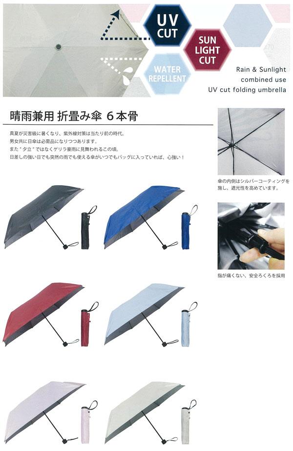 晴雨兼用折畳み傘