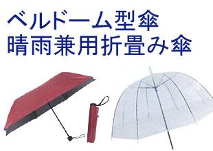 ドーム型傘・折りたたみ傘
